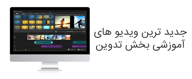 جدید ترین ویدیو های آموزشی بخش تدوین