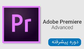 دوره پیشرفته Premier Pro