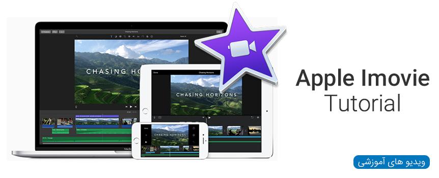 ویدیو های آموزشی Apple iMovie