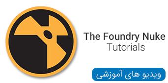 ویدیو های آموزشی The Foundry Nuke
