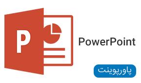 پاورپوینت , PowerPoint