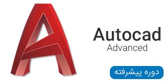 دوره پیشرفته Autocad