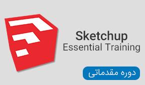 دوره مقدماتی نرم افزار Sketchup