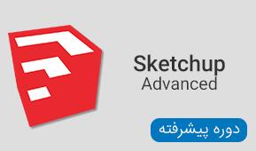 دوره پیشرفته نرم افزار Sketchup