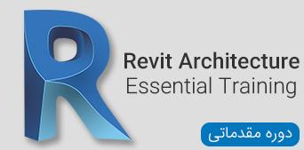 دوره مقدماتی نرم افزار Revit Architecture