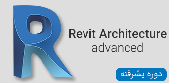 دوره پیشرفته نرم افزار Revit Architecture