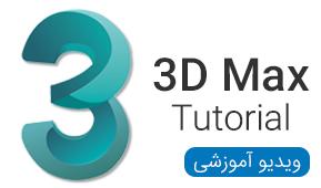 ویدیو های آموزشی 3Ds max