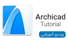 ویدیو های آموزشی Archicad