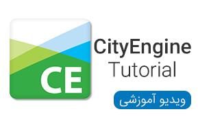 ویدیو های آموزشی CityEngine