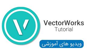 ویدیو های آموزشی نرم افزار VectorWorks