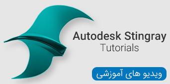 ویدیو های آموزشی Autodesk Stingray