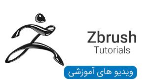 ویدیو های آموزشی نرم افزار Zbrush