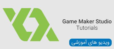 ویدیو های آموزشی Game Maker Studio