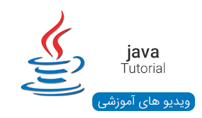 ویدیو های آموزشی Java