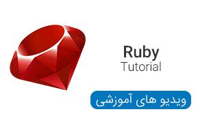 ویدیو های آموزشی Ruby