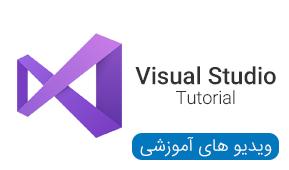 ویدیو های آموزشی Visual Studio