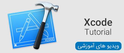 ویدیو های آموزشی Xcode