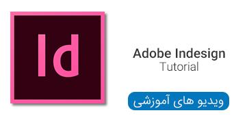 ویدیو های آموزشی نرم افزار Adobe Indesign