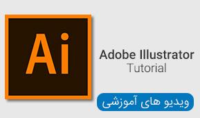 ویدیو های آموزشی Illustrator