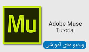 ویدیو های آموزشی نرم افزار Adobe Muse