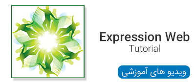 ویدیو های آموزشی Expression Web