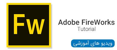 ویدیو های آموزشی Adobe FireWorks