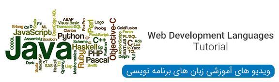 ویدیو های آموزش زبان های برنامه نویسی