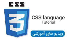 ویدیو های آموزشی CSS