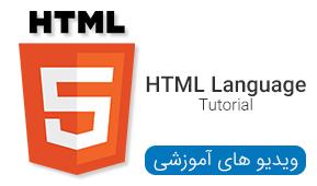 ویدیو های آموزشی html