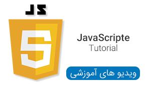 ویدیو های آموزشی JavaScript