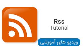 ویدیو های آموزشی RSS