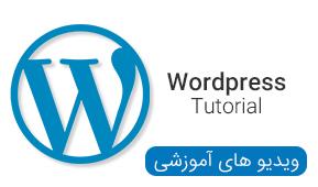 ویدیو های آموزشی نرم افزار WordPress
