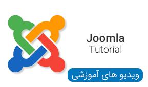 ویدیو های آموزشی Joomla