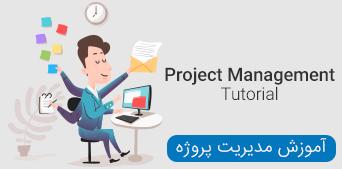 ویدیو های آموزشی بخش مدیریت پروژه و حسابداری