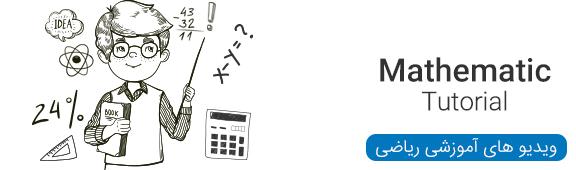 ویدیو های آموزشی ریاضی