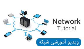 ویدیو های آموزشی شبکه