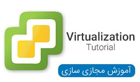 ویدیو های آموزشی مجازی سازی