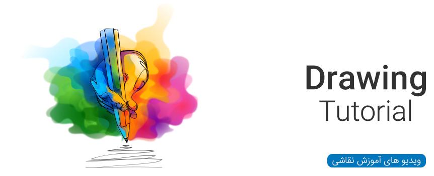 ویدیو های آموزشی نقاشی و طراحی دستی