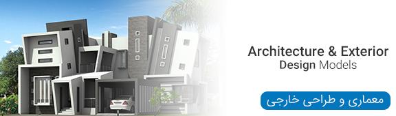 معماری و طراحی خارجی