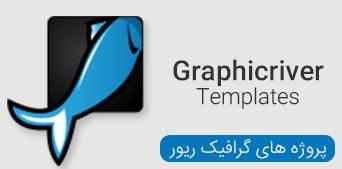 پروژه های گرافیک ریور