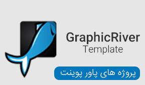 پروژه های آماده گرافیک ریور