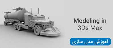 آموزش مدل سازی در 3Ds Max