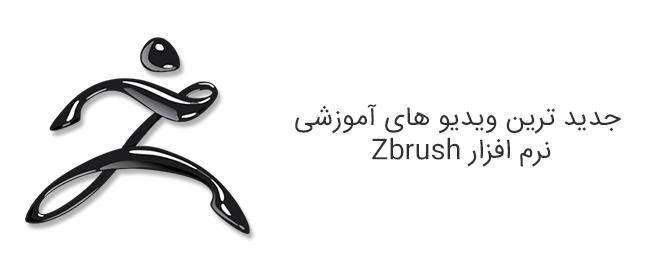 جدید ترین ویدیو های آموزشی نرم افزار Zbrush
