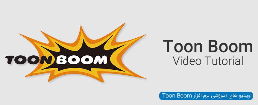 ویدیو های آموزشی نرم افزار Toon Boom