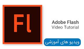 ویدیو های آموزشی نرم افزار Adobe Flash