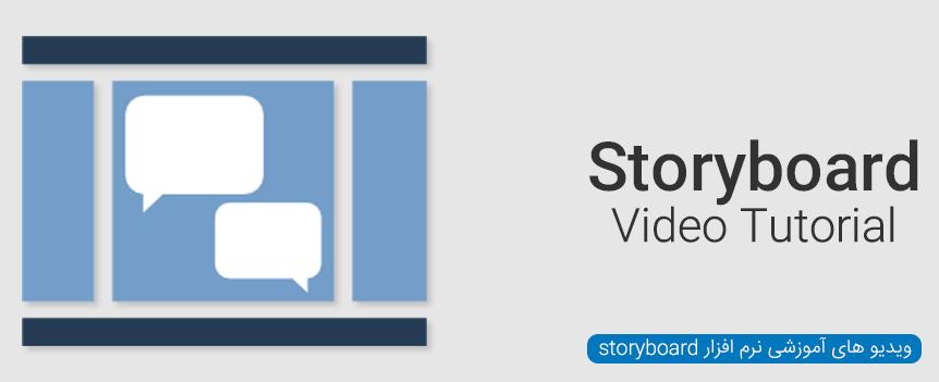 ویدیو های آموزشی نرم افزار storyboard