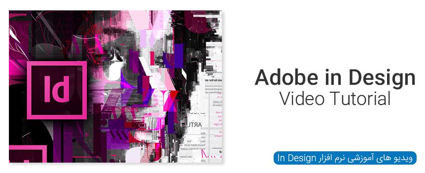 ویدیو های آموزشی نرم افزار In Design