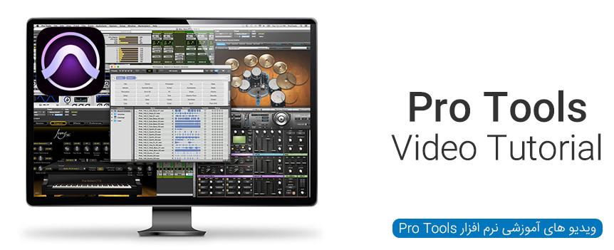 ویدیو های آموزشی نرم افزار Pro Tools