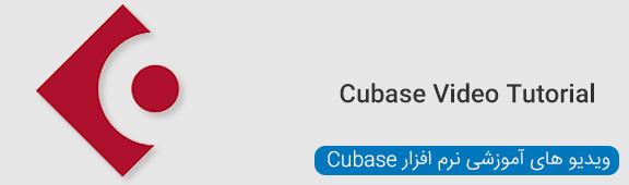 ویدیو های آموزشی نرم افزار Cubase