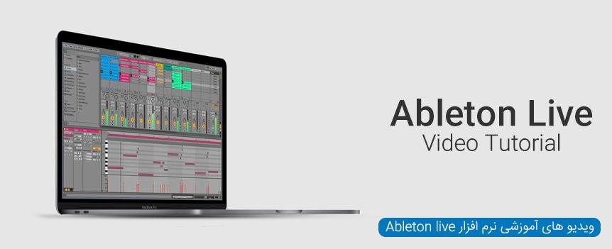 ویدیو های آموزشی نرم افزار Ableton live